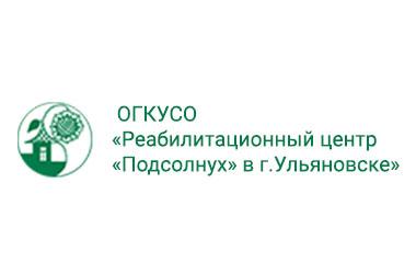 Реабилитационный центр «Подсолнух» (г.Ульяновск)