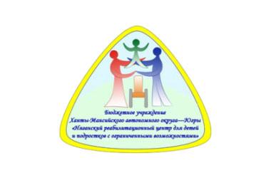 Няганский реабилитационный центр для детей и подростков с ограниченными возможностями (г. Нягань, Ханты-Мансийский автономный округ)