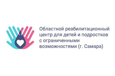 Областной реабилитационный центр для детей и подростков с ограниченными возможностями (г. Самара)