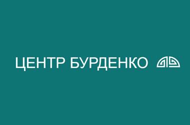 Национальный медицинский исследовательский центр нейрохирургии им. Бурденко (г. Москва)