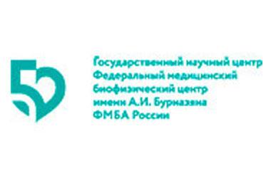 ФГБУ ГНЦ ФМБЦ имени А.И. Бурназяна ФМБА России